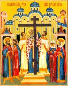 Воздвижение Животворящего Креста Господнего