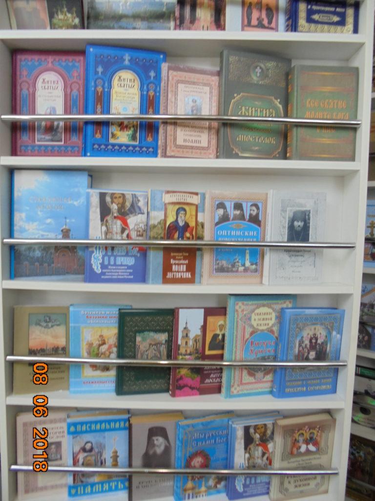 православные книги, жития святых