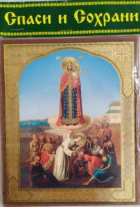 Чудотворная икона Божией Матери Всех скорбящих Радость Московская