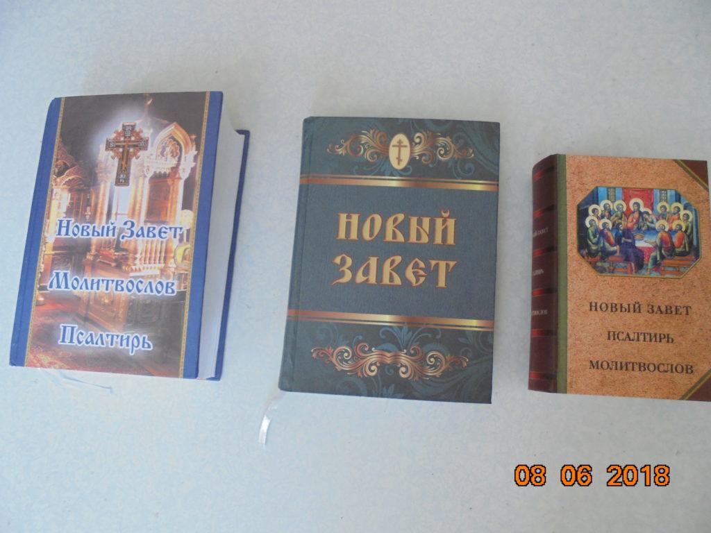 православные книги. Новый Завет