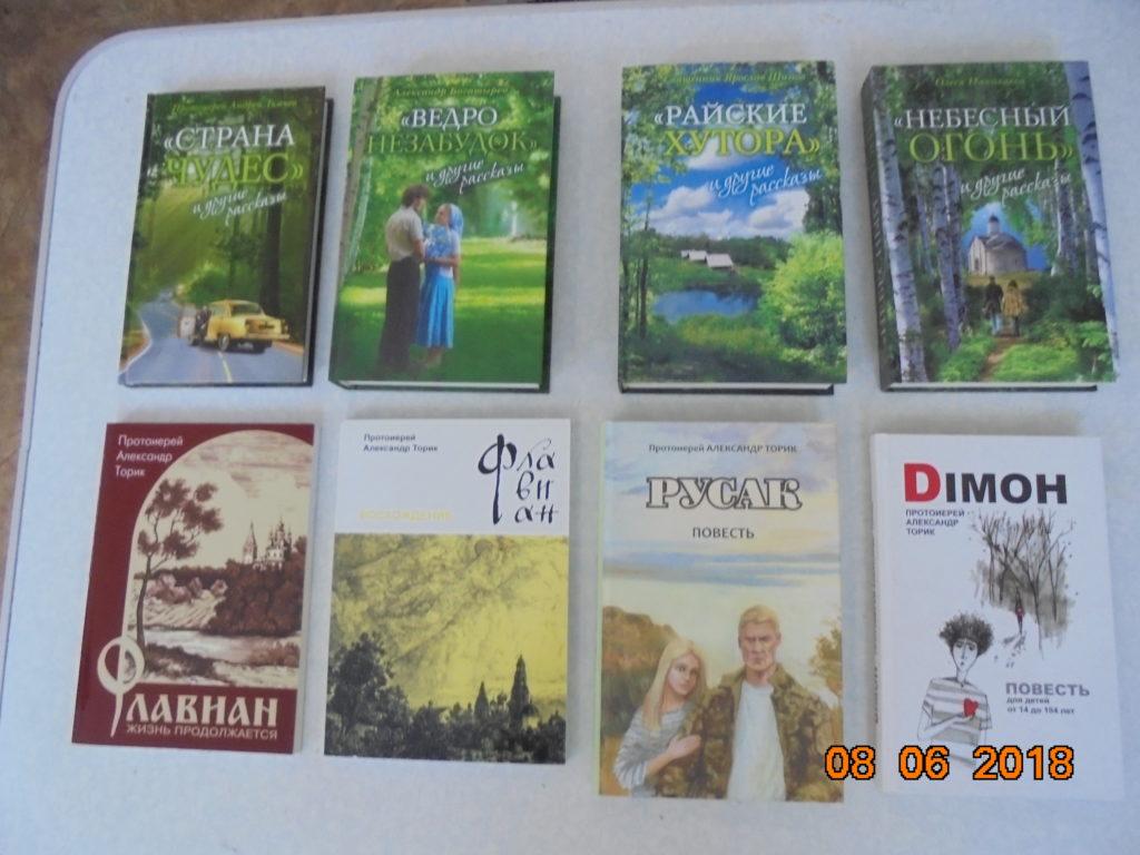 книги современных православных авторов, протоиерея Александра Торика, Александра Ткачева