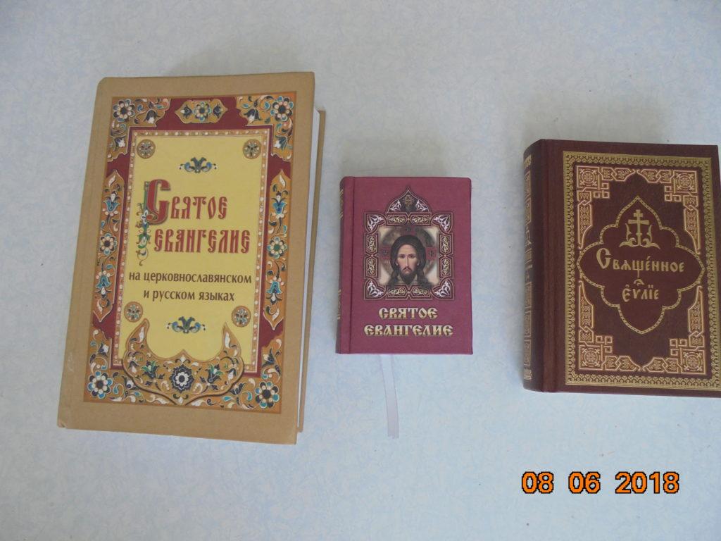 Православные книги. Евангелие.