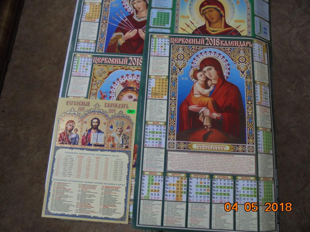 православные календари, Пасхалия.