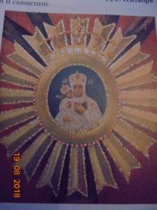 Леснинская икона Божией Матери