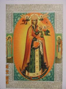 Икона  Божией  Матери   Благодатное  Небо