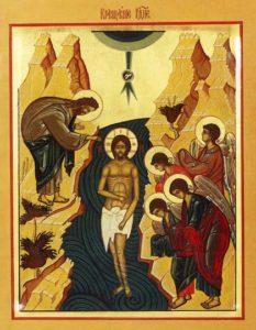 Таинства Православной Церкви. Крещение Господне