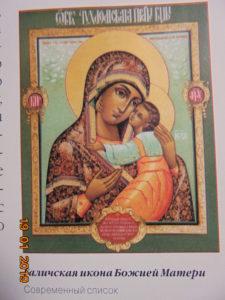 Галичская (Чухломская) икона Божией Матери
