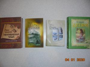 книги И. С. Шмелева
