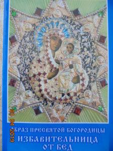 """Икона Божией Матери """"Избавительница"""