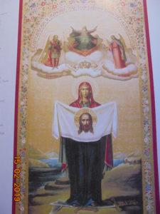 Порт-Артурская  икона  Торжество  Пресвятой  Богородицы