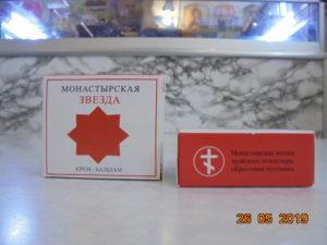 Мазь Монастырская звезда