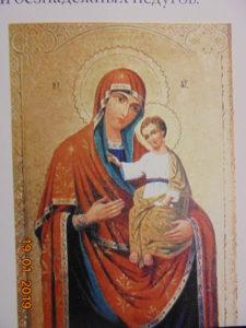 Гербовецкая икона Божией Матери