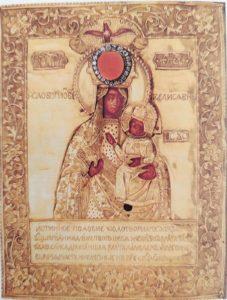 Список Рудненской иконы 18 век
