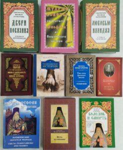 Книги  святителя  Феофана  Затворника