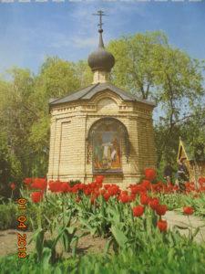 Колодец святых Зосимы и Савватия