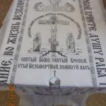 Погребальный набор