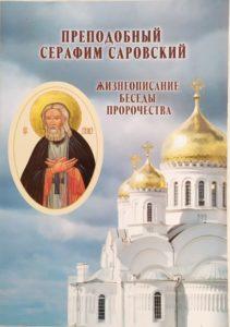 Житие старца Серафима Саровского