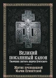 Канон  покаянный  Андрея  Критского