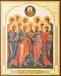 Собор 12 апостолов