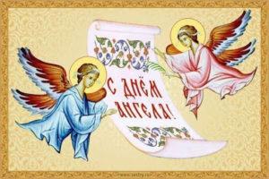 День Ангела, именины
