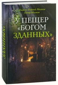 "У пещер ""Богом зданных"""